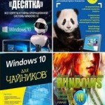 Windows 10. Сборник 4 книги + видеокурс