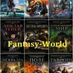 Fantasy-world (26 книг)