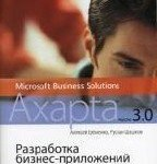 Еременко А., Шашков Р. - Разработка бизнес-приложений в MS Business Solutions Axapta 3.0