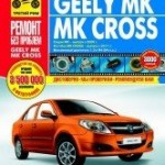 Руководство по ремонту GEELY MК с 2006 / GEELY MК CROSS с 2011 в  фотографиях