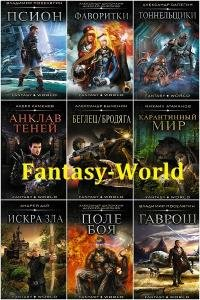 Fantasy-world (АСТ) (20 книг)