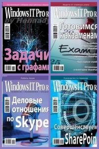 Windows IT Pro/RE (12 номеров) 2017