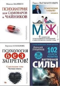 #Psychology#Know-How. 21 книга