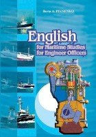 Пивненко Б.А. - English for Maritime Studies for Engineer Officers
